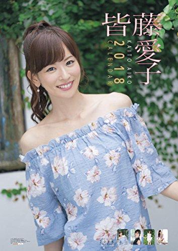 皆藤愛子 2018年 カレンダー 壁掛け B2