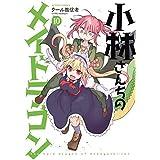 小林さんちのメイドラゴン コミック 1-10巻セット