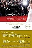 守護霊インタビュー ナタリー・ポートマン&キーラ・ナイトレイ —世界を魅了する「美」の秘密— (OR books)