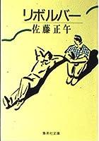 リボルバー (集英社文庫)