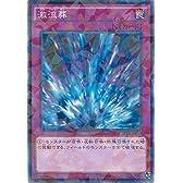 遊戯王カード SPTR-JP059 激流葬 パラレル 遊戯王アーク・ファイブ [トライブ・フォース]