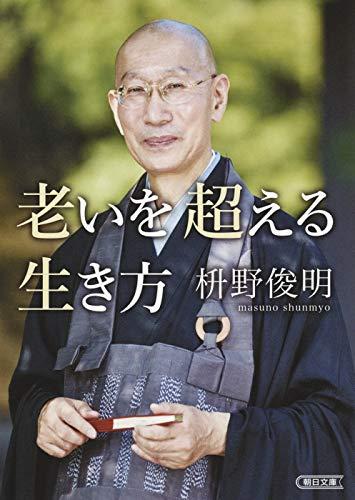 老いを超える生き方 (朝日文庫)