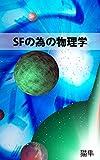 SFのための物理学 (シーフランコロの会)