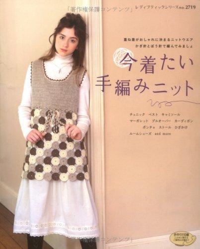 今着たい手編みニット—かぎ針とぼう針で編む (レディブティックシリーズ no. 2719)