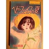 ベビーフェイスの夏 / 小沢 真理 のシリーズ情報を見る