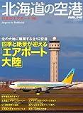 北海道の空港 (日本のエアポート06) 画像