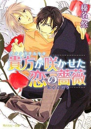 貴方が咲かせた恋の薔薇 (角川ルビー文庫)の詳細を見る