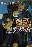 強引に気づかせて / 松岡 裕太 のシリーズ情報を見る