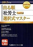 2013年版 出る順社労士 ウォーク問選択式マスター (出る順社労士シリーズ)