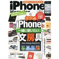 iPhone Magazine (アイフォン・マガジン) Vol.27 2012年 08月号 [雑誌]