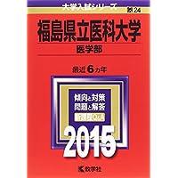 福島県立医科大学(医学部) (2015年版大学入試シリーズ)