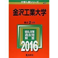 金沢工業大学 (2016年版大学入試シリーズ)