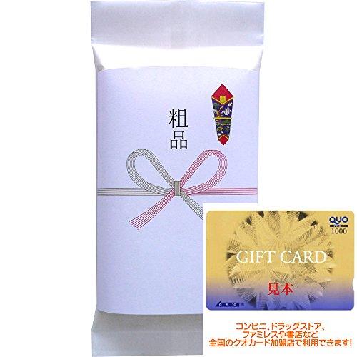 御年始 粗品 ご挨拶 新潟産コシヒカリ 300g 2合 +クオカード1000円 10点セット