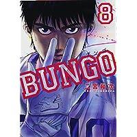 BUNGO─ブンゴ─ 8 (ヤングジャンプコミックス)