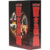 東宝特撮 巨大生物箱 DVD-BOX