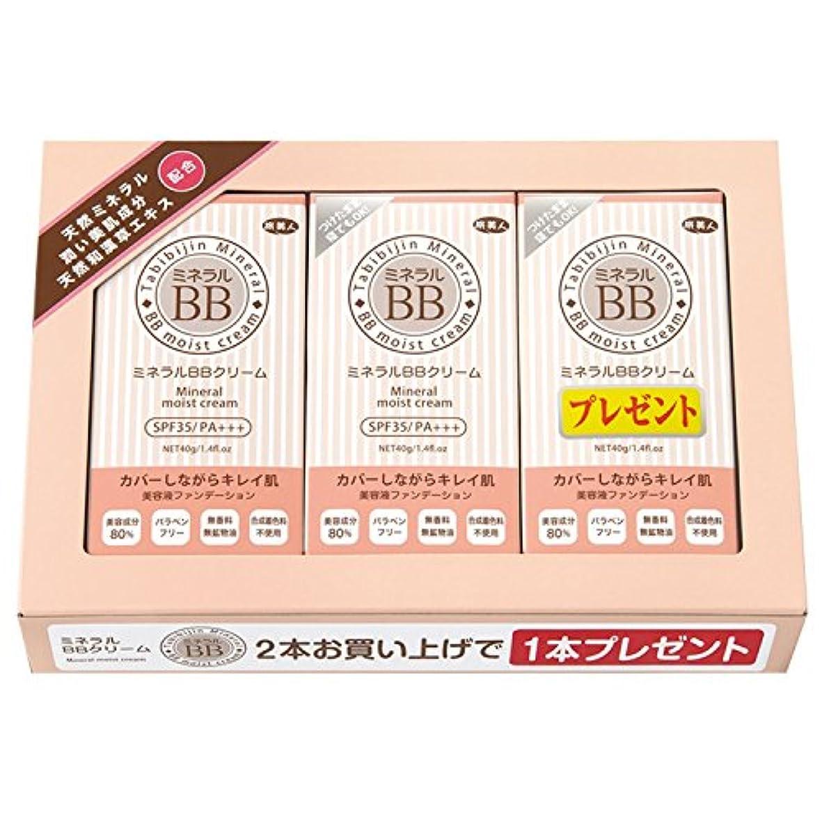 発送どっちでもペンアズマ商事の ミネラルBBクリーム お得な 2本のお値段で3本入りセット