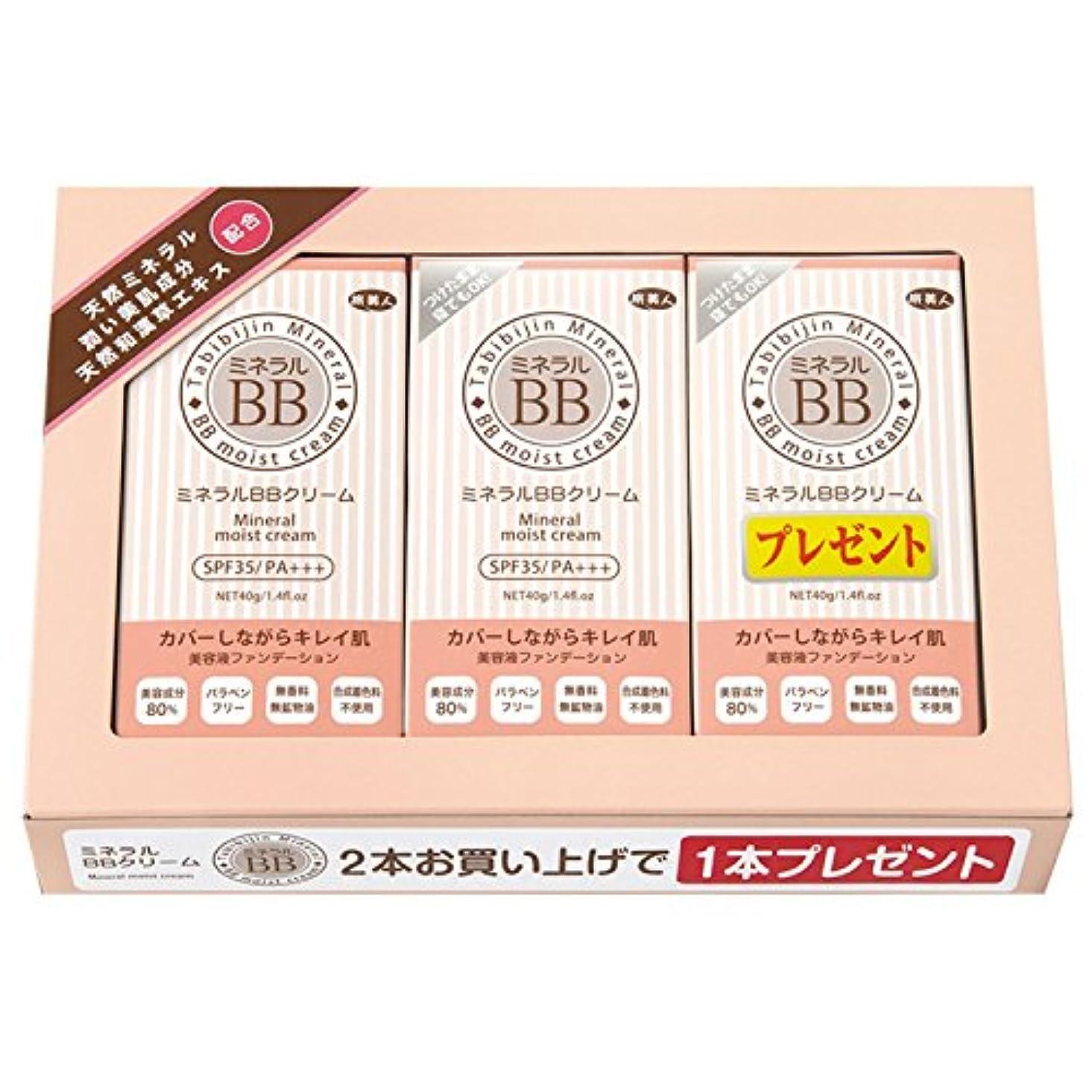 無意味無謀水アズマ商事の ミネラルBBクリーム お得な 2本のお値段で3本入りセット
