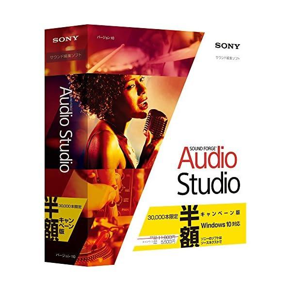 Sound Forge Audio Studio...の商品画像