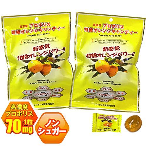 高濃度 プロポリス のど飴 ブラジル産 プロポリスキャンディー 2袋 (オレンジキャンディー2袋)