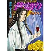 新呪いのシリーズ3 昔語り (朝日コミックス)