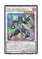 遊戯王 日本語版 SD28-JP041 Jet Warrior ジェット・ウォリアー (スーパーレア・パラレル)