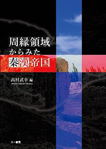 [画像:周縁領域からみた秦漢帝国]