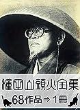 『種田山頭火全集・68作品⇒1冊』