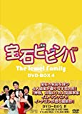 宝石ビビンバ DVDBOX4