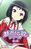 【フルカラー】都市伝説シリーズ 其の壱 トイレのHanakoさん (e-Color Comic)