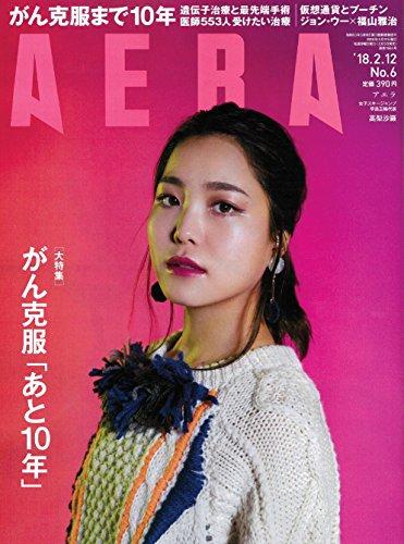 AERA (アエラ) 2018年 2/12 号 [雑誌] -