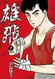 雄飛(7) (ビッグコミックス)