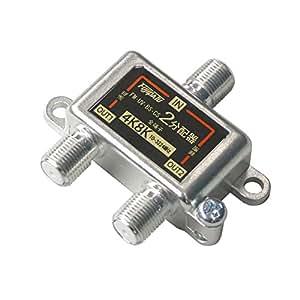 4K 8K 放送対応 BS/CS/地上デジタル アンテナ2分配器 全端子電流通型 分配器 2分配 3224MHz対応 FF-48AT2