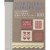 はじめての棒針編み 1枚でも使える北欧の模様編み100 (アサヒオリジナル 400)