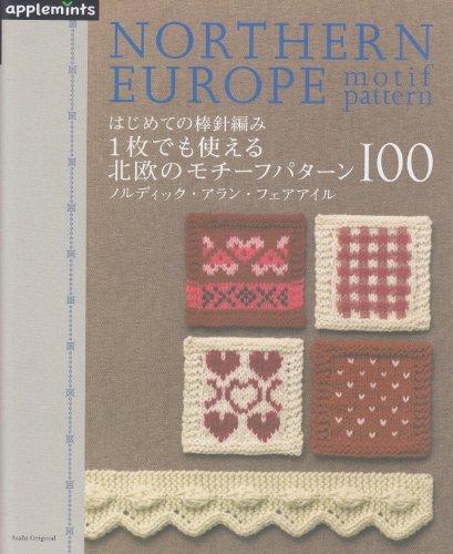 はじめての棒針編み 1枚でも使える北欧の模様編み100 (アサヒオリジナル 400)の詳細を見る