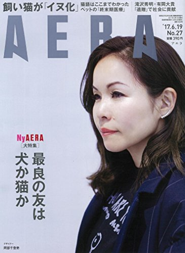 AERA(アエラ) 2017年 6/19 号 [雑誌]の詳細を見る