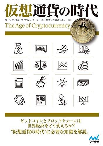 仮想通貨の時代