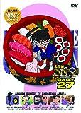 名探偵コナン PART27 Vol.9 [DVD]