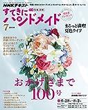 NHKすてきにハンドメイド 2018年 07 月号 [雑誌]