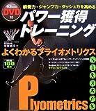 DVD付 パワー獲得トレーニング よくわかるプライオメトリクス