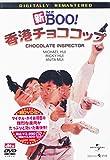 新Mr.BOO!香港チョココップ デジタル・リマスター版 [DVD]