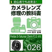 初心者でも出来る!カメラレンズ修理の教科書Vol.026: 『Pentax S-Takumar 35mm F3.5』篇