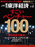週刊東洋経済 2016年7/23号 [雑誌]