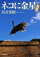 ネコに金星 (新潮文庫)