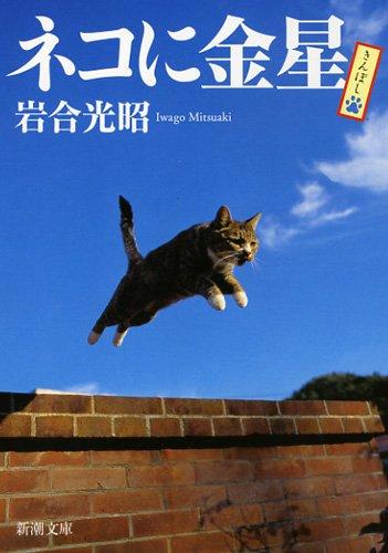 ネコに金星 (新潮文庫)の詳細を見る