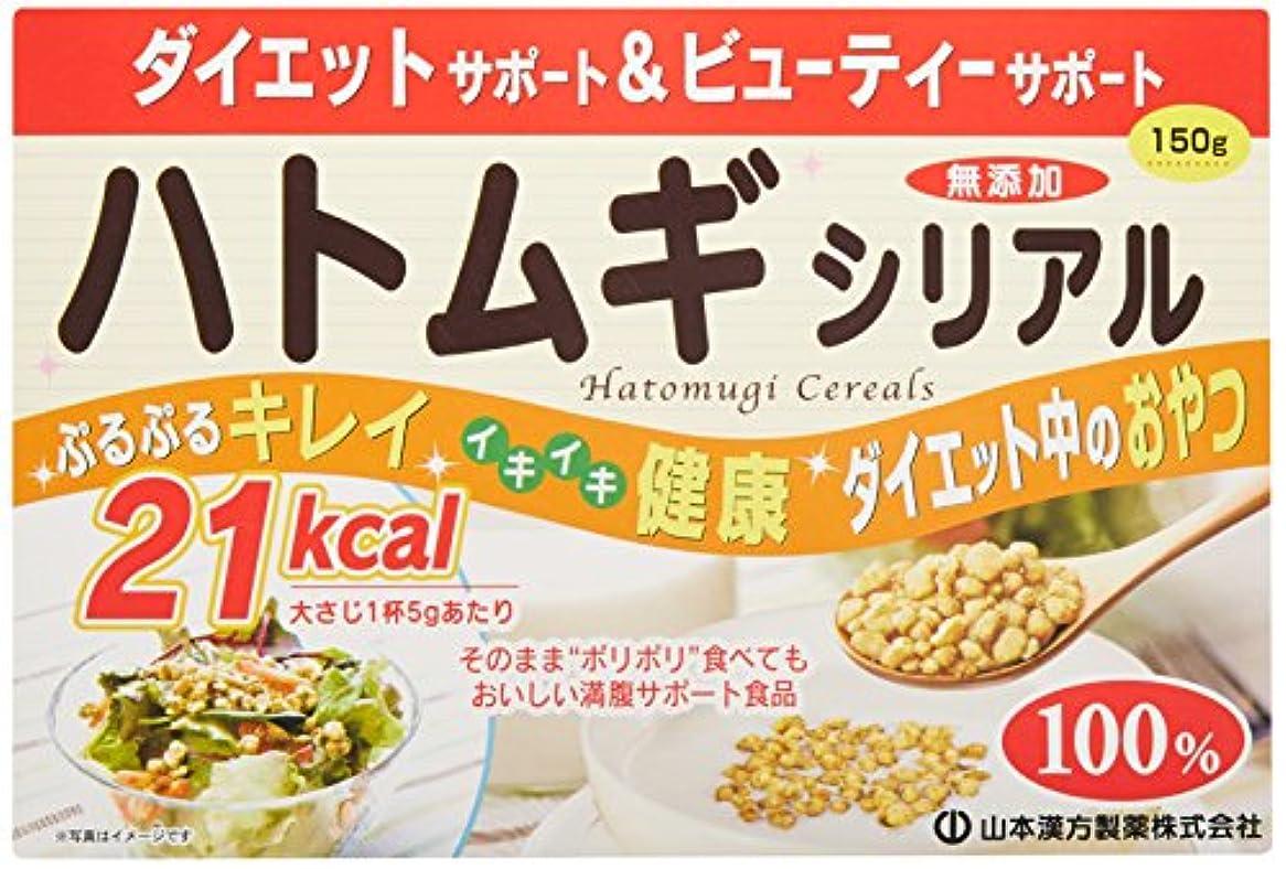 皿たるみ疾患山本漢方 ハトムギシリアル 150g (75gX2)