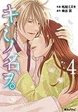 キミノ名ヲ。 (4) (魔法のiらんどコミックス)
