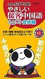 やさしい接客中国語カタコト会話帳