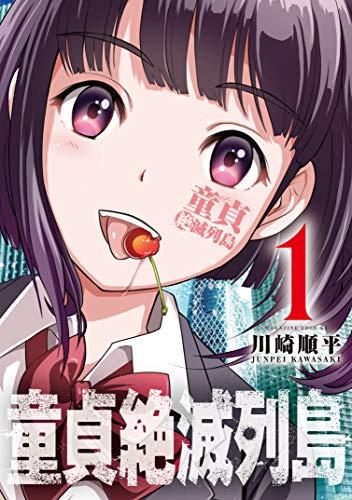 童貞絶滅列島(1) (少年マガジンエッジコミックス)