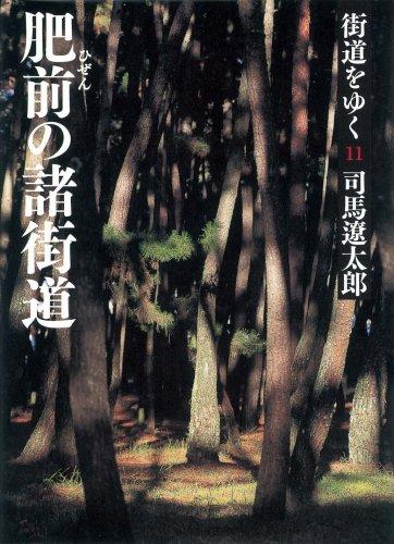 街道をゆく 11 肥前の諸街道 (朝日文庫) -