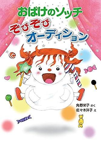 おばけのソッチ ぞびぞびオーディション (ポプラ社の新・小さな童話)